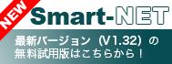 Smart-NET最新バージョン(V1.32)の無料試用版はこちらから!